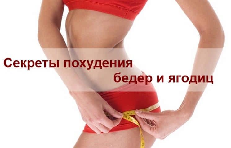 Как похудеть в ягодицах и бёдрах
